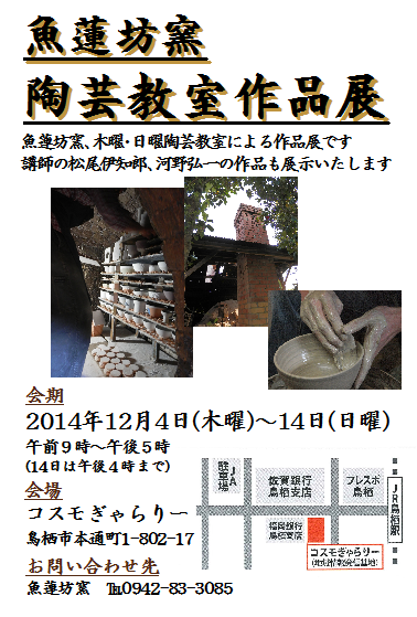 魚蓮坊窯 陶芸教室 作品展 コスモぎゃらりー