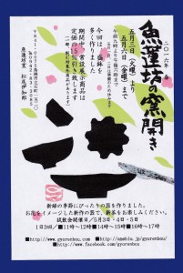 kamabiraki_spr201604